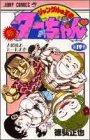 新ジャングルの王者ターちゃん 第19巻 (ジャンプコミックス)