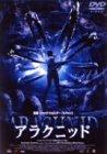 アラクニッド [DVD]