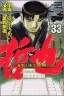 哲也―雀聖と呼ばれた男 (33) (講談社コミックス―Shonen magazine comics (3285巻))