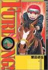 FURLONG! / 栗田 卓也 のシリーズ情報を見る