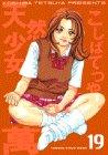 天然少女萬 19 (ヤングマガジンコミックス)