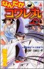 なんだかコワレ丸 4 (ジャンプコミックス)の詳細を見る