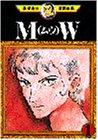 M(ムウ)W(1) (手塚治虫漫画全集)