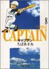 キャプテン 8 (集英社文庫(コミック版))