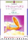 フラッシュバック 2 (エメラルドコミックス ハーレクインシリーズ)