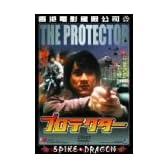 プロテクター [DVD]