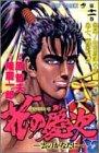 花の慶次―雲のかなたに (11) (ジャンプ・コミックス)