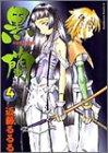 黒蘭 (4) (角川コミックス・エース)