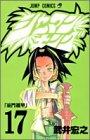 シャーマンキング (17) (ジャンプ・コミックス)