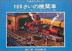 100さいの機関車 (汽車のえほん 20)