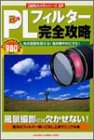PLフィルター完全攻略―光の反射を抑える!色を鮮やかにする!