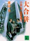 大合併―小説第一勧業銀行 (講談社文庫)の詳細を見る