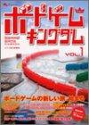 ボードゲームキングダム (Vol.1)