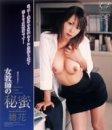 女教師の秘蜜 穂花 [DVD]