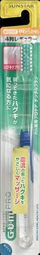 【まとめ買い】ガム歯周プロケアデンタルブラシ#688やわらかめ ×3個