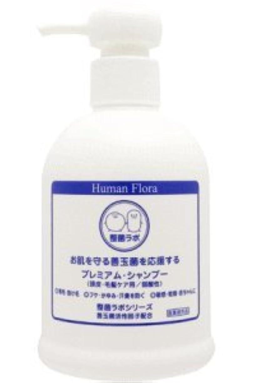 受けるヘアブレーキヒューマンフローラ プレミアム シャンプー(医薬部外品)