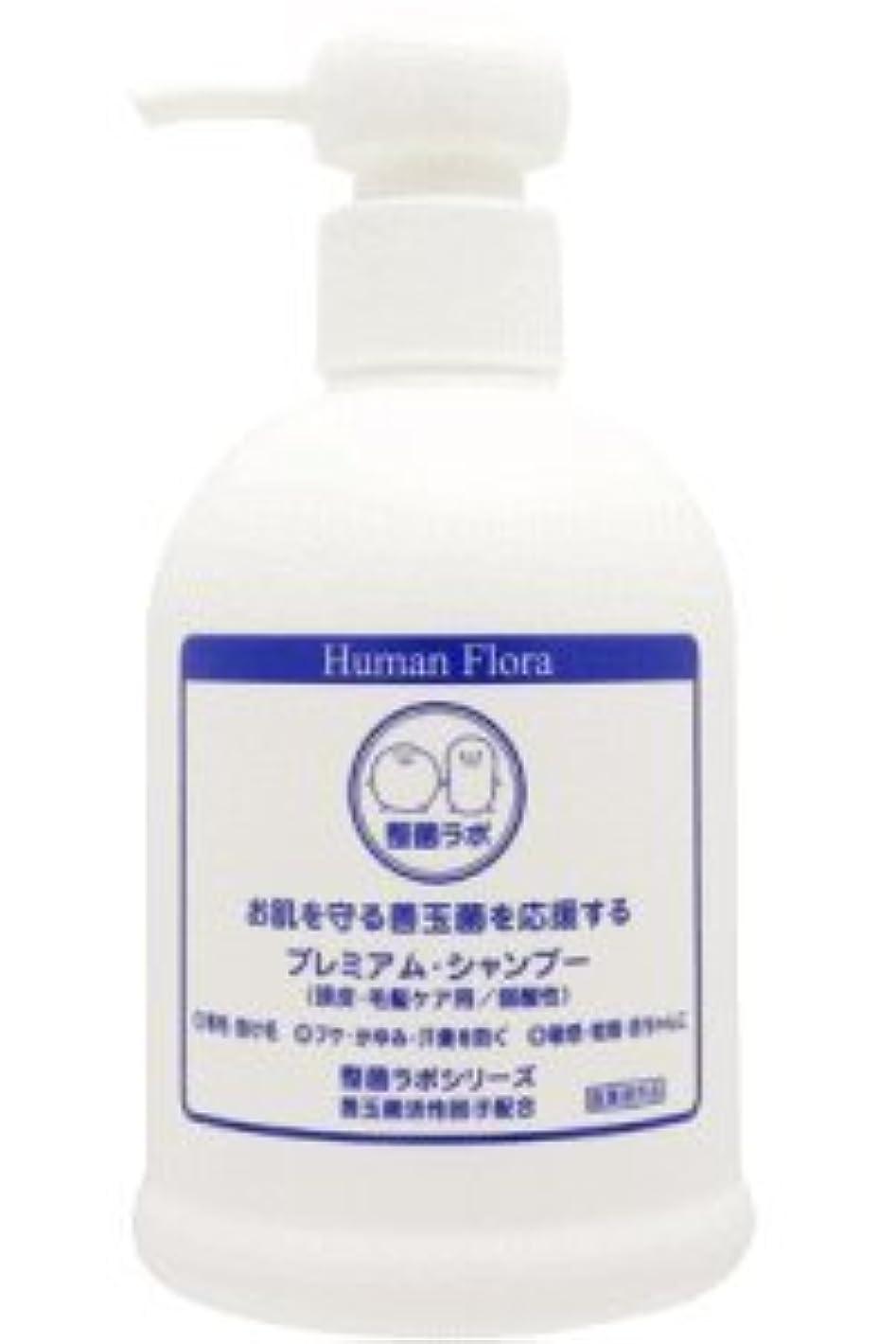 タヒチ忠実なメニューヒューマンフローラ プレミアム シャンプー(医薬部外品)
