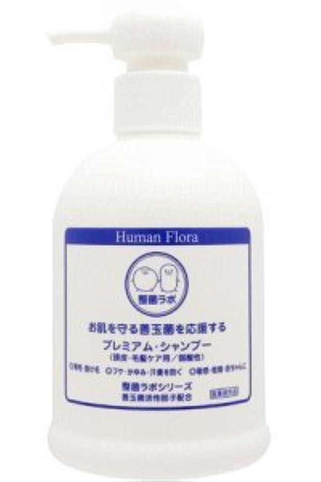 耐えられない計算床を掃除するヒューマンフローラ プレミアム シャンプー(医薬部外品)