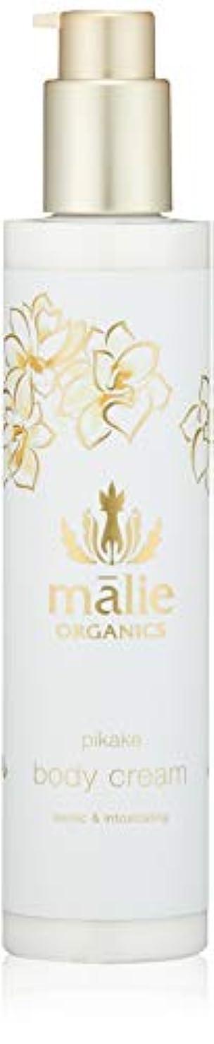 おいしいデュアル恥ずかしさMalie Organics(マリエオーガニクス) ボディクリーム ピカケ 222ml
