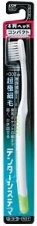 デンターシステマライオンハブラシ4列コンパクトふつう×12本