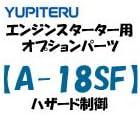 ユピテル エンジンスターター ハザード制御 A-18SF