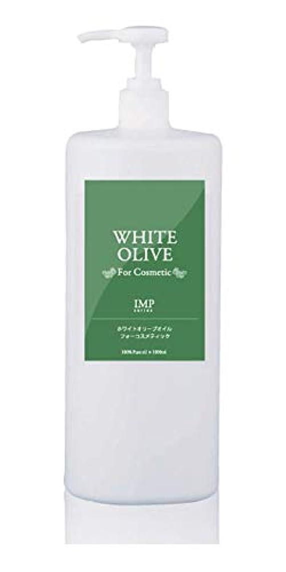 反応する配管赤ちゃんホワイトオリーブオイル IMP(1000ml) 特殊技術により、油脂中の色や香りなどの不純物を高度に取り除いた無味?無臭のオイル