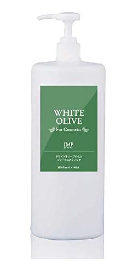 切り離す在庫アヒルホワイトオリーブオイル IMP(1000ml) 特殊技術により、油脂中の色や香りなどの不純物を高度に取り除いた無味?無臭のオイル