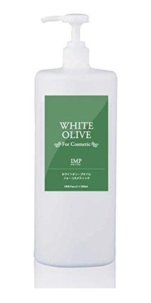 ドライ見込み話をするホワイトオリーブオイル IMP(1000ml) 特殊技術により、油脂中の色や香りなどの不純物を高度に取り除いた無味?無臭のオイル