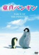 童貞ペンギン [DVD]の詳細を見る