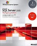 Microsoft SQL Server 2005 Workgroup Edition 日本語版 プロセッサライセンス サービスパック2同梱
