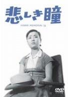 悲しき瞳 [DVD]