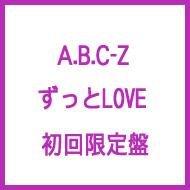 ずっとLOVE (初回限定盤) (特典:B2オリジナル・ポスターなし) [DVD]