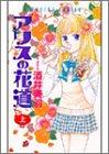 アリスの花道 上巻 (あすかコミックス)