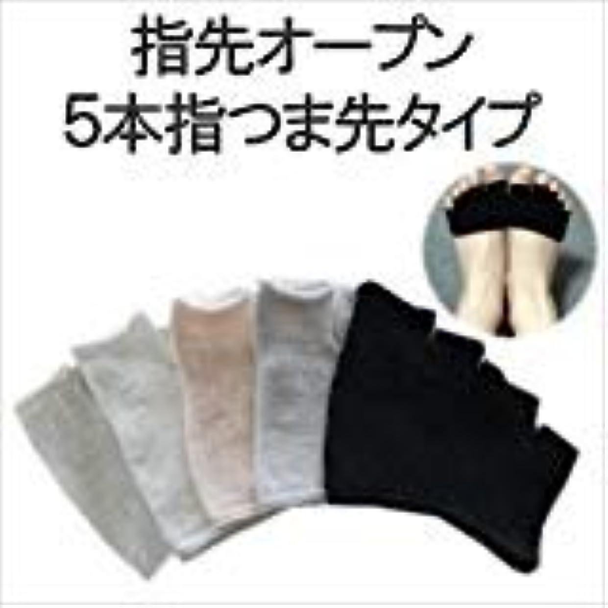 重ね履き用 5本指 指先オープン 汗 臭い対策 男女兼用 太陽ニット 310 (ブラック)