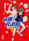 素肌の放課後 (下) (講談社漫画文庫)