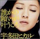 宇多田ヒカル「誰かの願いが叶うころ」のジャケット画像