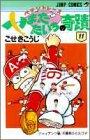 ペナントレースやまだたいちの奇蹟 11 (ジャンプコミックス)