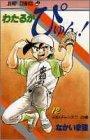 わたるがぴゅん! (12) (ジャンプ・コミックス)