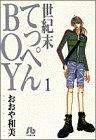 世紀末てっぺんBOY (1) (小学館文庫)