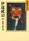 伊達政宗 (8) 旅情大悟の巻(山岡荘八歴史文庫58)の詳細を見る