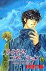 ファントム・コグニション 第8巻―迷宮入り事件捜査室 (プリンセスコミックス)