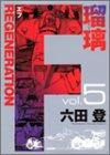 F regeneration瑠璃 5 (ヤングジャンプコミックス)