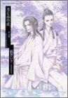 月と水の夜 2 (バーズコミックス ルチルコレクション)の詳細を見る