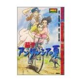 アニメコミックス 茄子 アンダルシアの夏