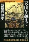 天山を越えて 日本推理作家協会賞受賞作全集 (43)