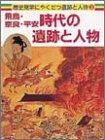 飛鳥・奈良・平安時代の遺跡と人物 (歴史見学にやくだつ遺跡と人物)