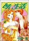 甘い生活 2 (ヤングジャンプコミックス)