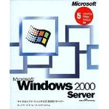 Microsoft Windows 2000 Server 5クライアントアクセスライセンス付き Service Pack 3