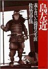 島左近―義を貫いた闘将の生涯 (PHP文庫 サ 9-2)