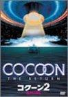 コクーン2/遥かなる地球 [DVD]